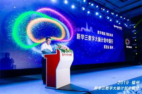 福州市大数据发展管理委员会主任张青雅发表致辞