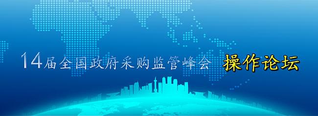 聚焦14屆全國政府采購監管峰會 操作論壇