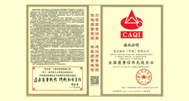 """富士施樂(中國)再獲""""全國質量信用先進企業""""稱號"""