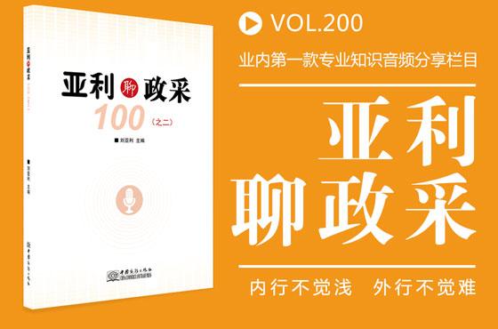 《亚利聊政采100(之二)》正式发售啦!