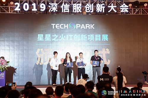 """TECHSPARK星星之火IT创新项目展""三强团队颁奖仪式"
