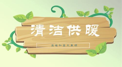 """青海:""""推动可再生能源清洁供暖""""协商议政成果得到有效转化"""