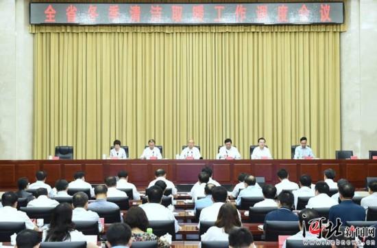 河北省政府召开全省冬季清洁取暖工作调度会