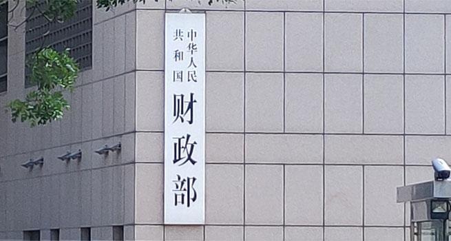 """落實財庫〔2019〕41號 須注意""""三三五"""""""