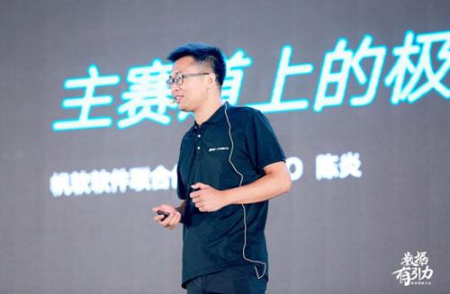 帆软CEO兼联合创始人陈炎