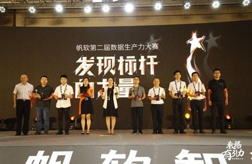 第二届数据生产力大赛颁奖典礼
