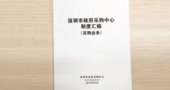 深圳集采精編法規制度 更好服務供采雙方