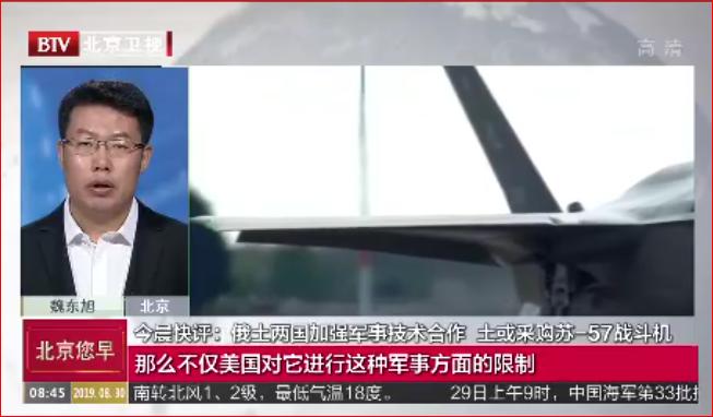 俄土两国加强军事技术合作 土或采购苏-57战斗机