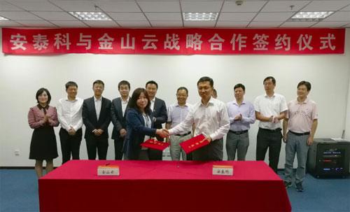 安泰科总经理姜国峰(前排右),金山云政企事业部副总裁及解决方案部总经理喻珺(前排左)代表双方签署战略合作协议