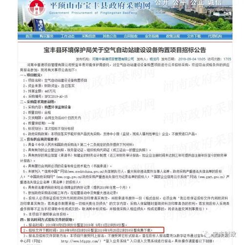 宝丰县财政局