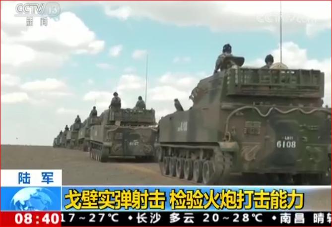 陆军:戈壁实弹射击 检验火炮打击能力
