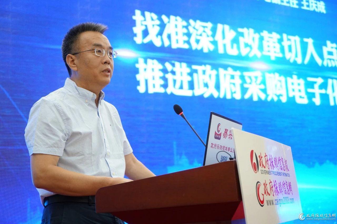 國家稅務總局集中采購中心副主任王慶成作主題演講