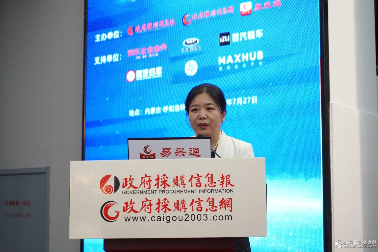 政府采購信息報社創辦社長兼總編輯劉亞利致辭