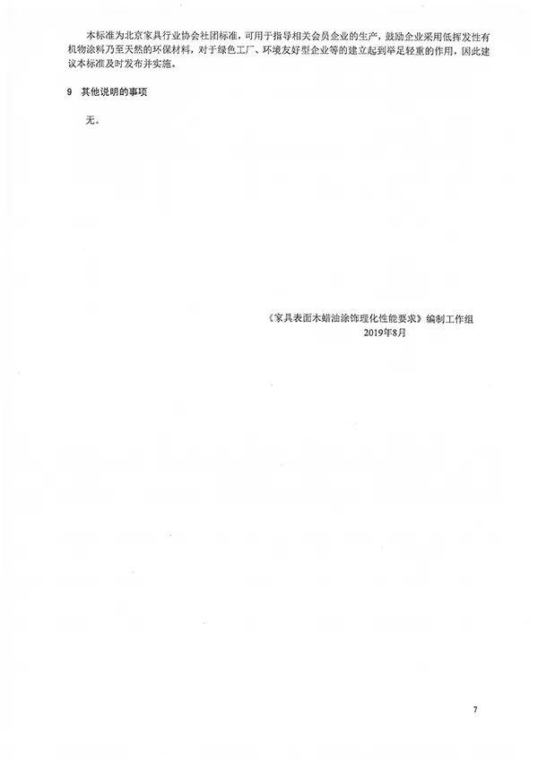 北京家具行业协会团体标准《家具表面木蜡油涂饰理化性能要求》(征求意见稿)