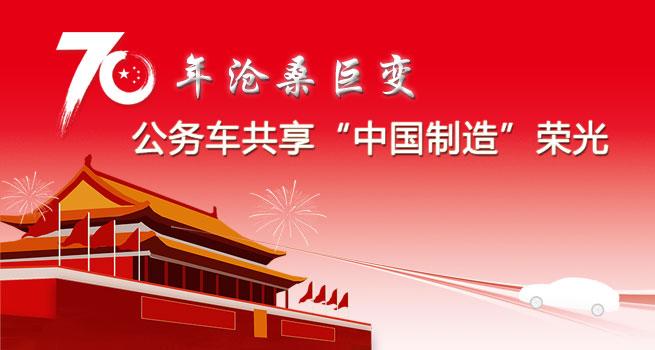 """70年沧桑巨变 公务车共享""""中国制造""""荣光"""