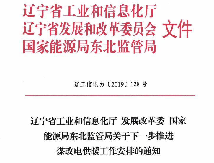 辽宁:鼓励空气源热泵采暖用户参加电力市场化交易