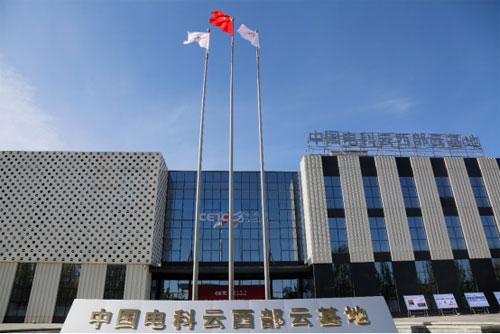 中国电科云西部云基地揭牌 推动银川数字经济高质量发展
