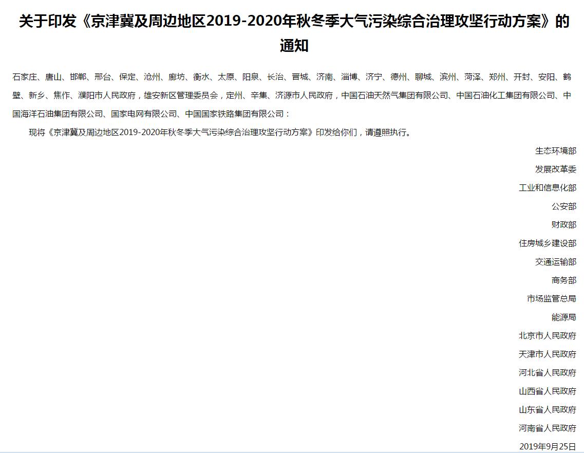 环境部:京津冀及周边地区秋冬季治气攻坚方案出台 10月底前完成散煤替代524万户