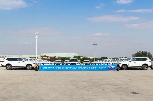 契合中国移动专业用车需求 上汽MAXUS千台订单发运