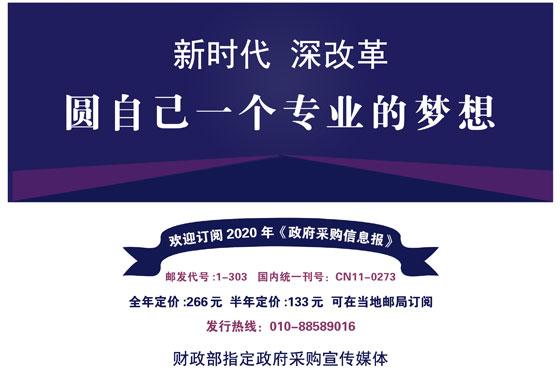 欢迎订阅2020年《政府采购信息报》