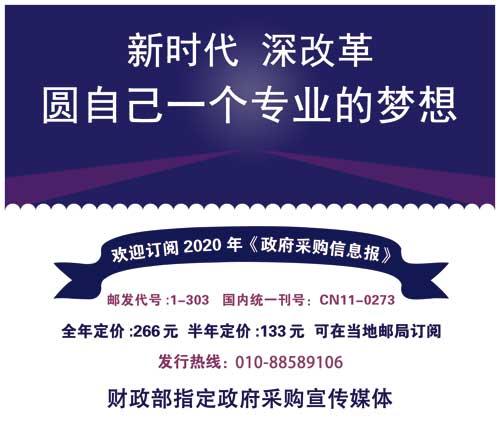 歡迎訂閱2020年《<a href=http://www.bzerbj.live/shouye/shouyezhengdingqishi/2605116.html target=_blank class=infotextkey>政府采購信息報</a>》