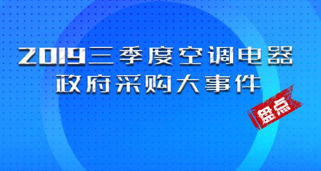 2019年三季度政府采購空調電器大事件盤點