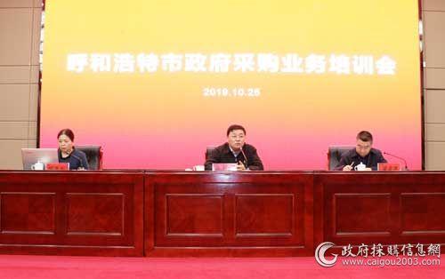 内蒙古自治区财政厅政府采购管理处处长赵大军出席开班仪式并讲话