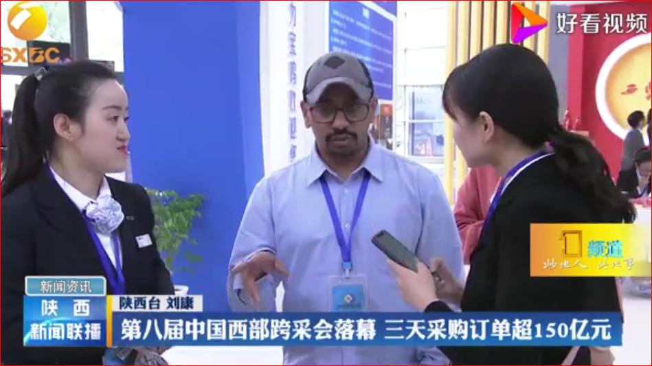 第八屆中國西部跨采會落幕,3天采購訂單超150億元