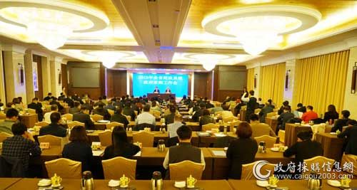 山東省財政廳召開2019年全省財政系統政府采購工作會