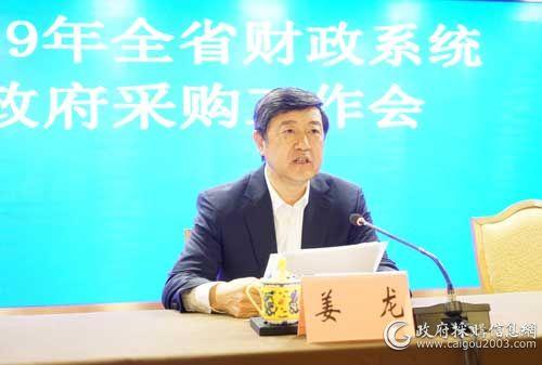 山东省财政厅党组成员、副厅长 姜龙