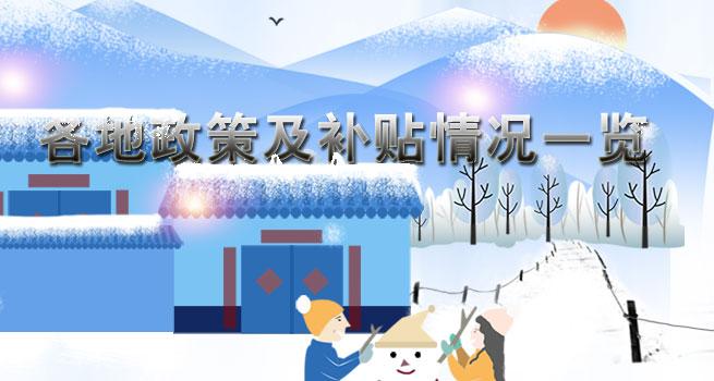 北方冬季清潔取暖政策及補貼情況一覽