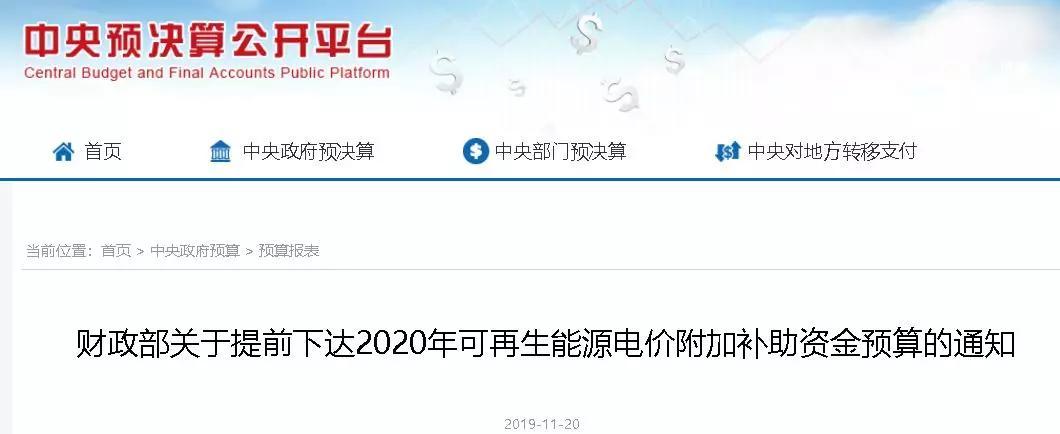 财政部:提前下达2020年可再生能源补贴,光伏产业20亿!