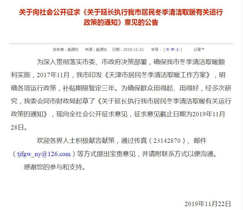 """天津:""""煤改电""""""""煤改气""""补贴政策再执行三年"""