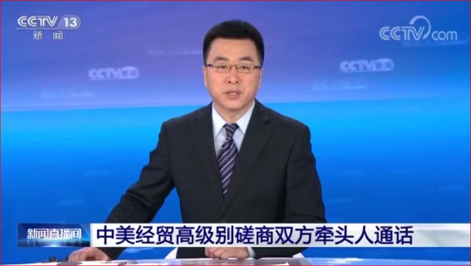 中美经贸高级别磋商双方牵头人通话