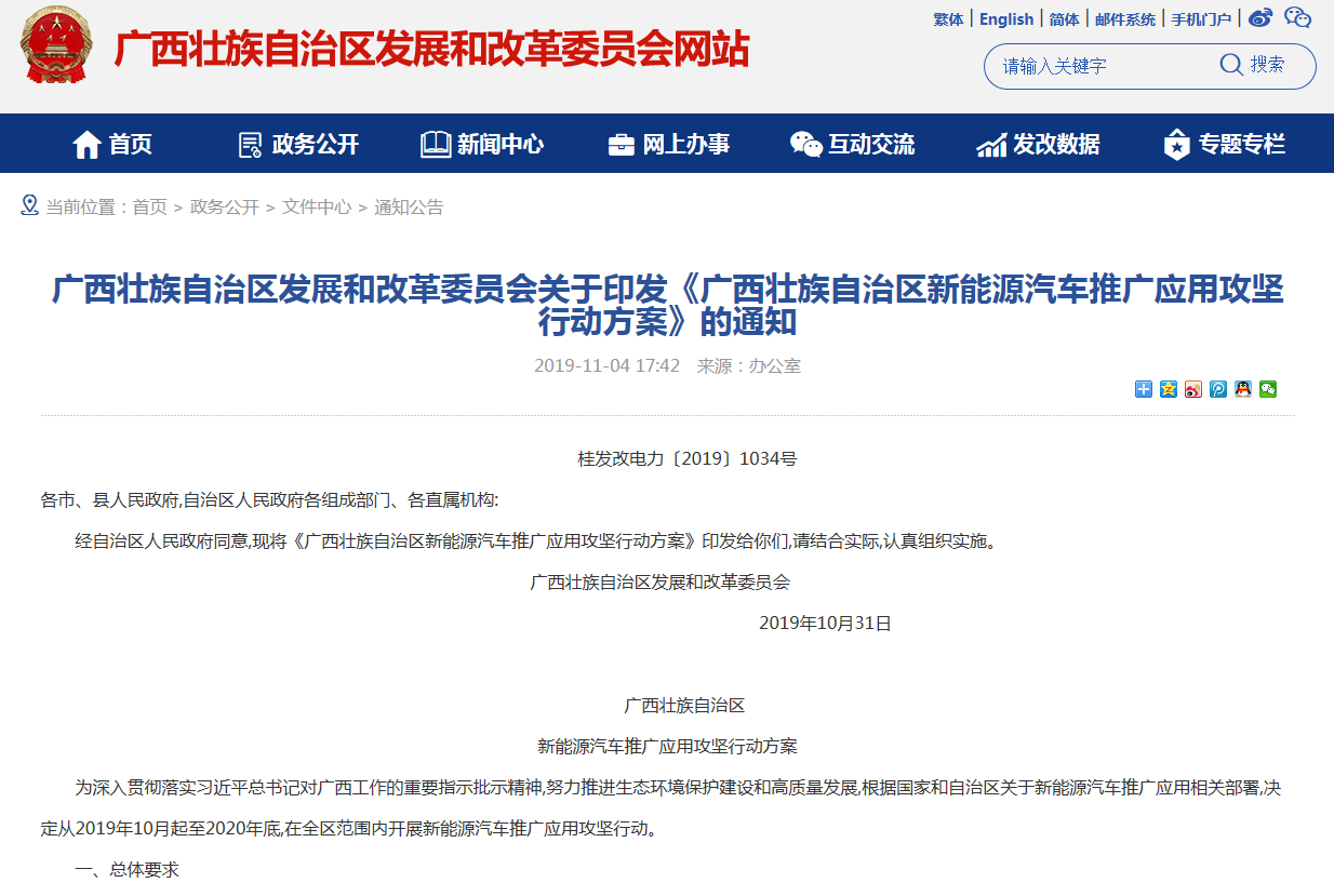 加大财政扶持 广西欲推广新能源车14.6万辆