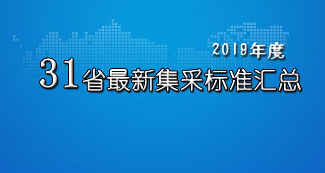 31省2019年最新集采标准汇总