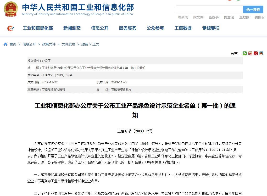 长安 北汽入围工信部首批工业产品绿色设计示范企业