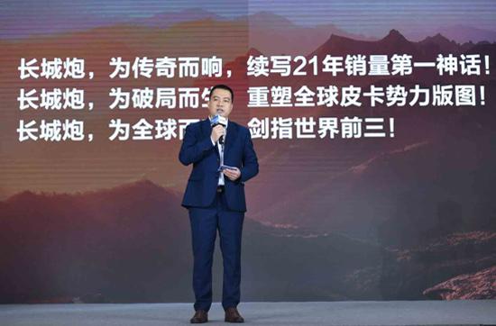 长城汽车皮卡品牌总经理张佳明-550.jpg