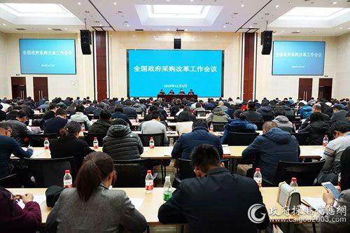 全國政府采購改革工作會議在北京舉行。
