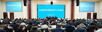 全國政府采購改革工作會議專題報道
