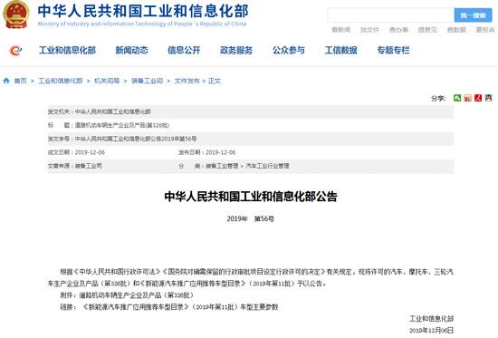 工信部发布道路机动车辆生产企业及产品(第326批)-550.jpg