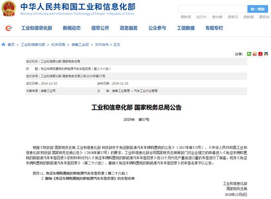 工信部公告第二十八批免征车辆购置税新能源车目录-550.jpg