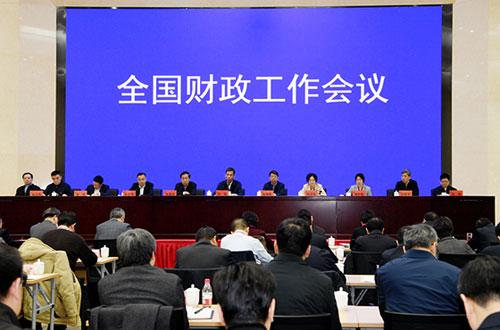 全國財政工作會議