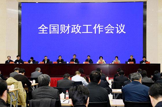 2019年全國財政工作會議在北京召開