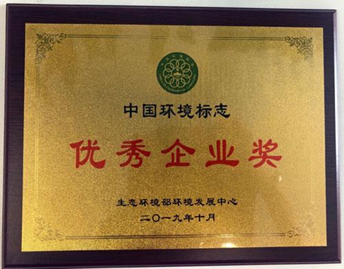 """富士施乐荣获""""中国环境标志优秀企业奖"""""""