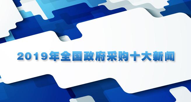 2019年全国政府采购十大新闻