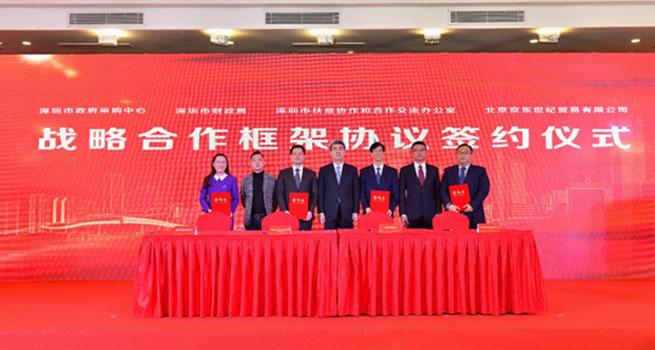 深圳采購扶貧館正式上線,先行先試采購扶貧新模式