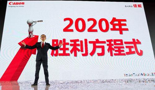 佳能(中国)有限公司董事长兼首席执行官小泽秀树分享佳能(中国)取得的成绩