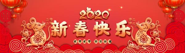 祝政采人2020年新春快樂!