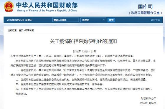 财政部办公厅发布《关于疫情防控采购便利化的通知》